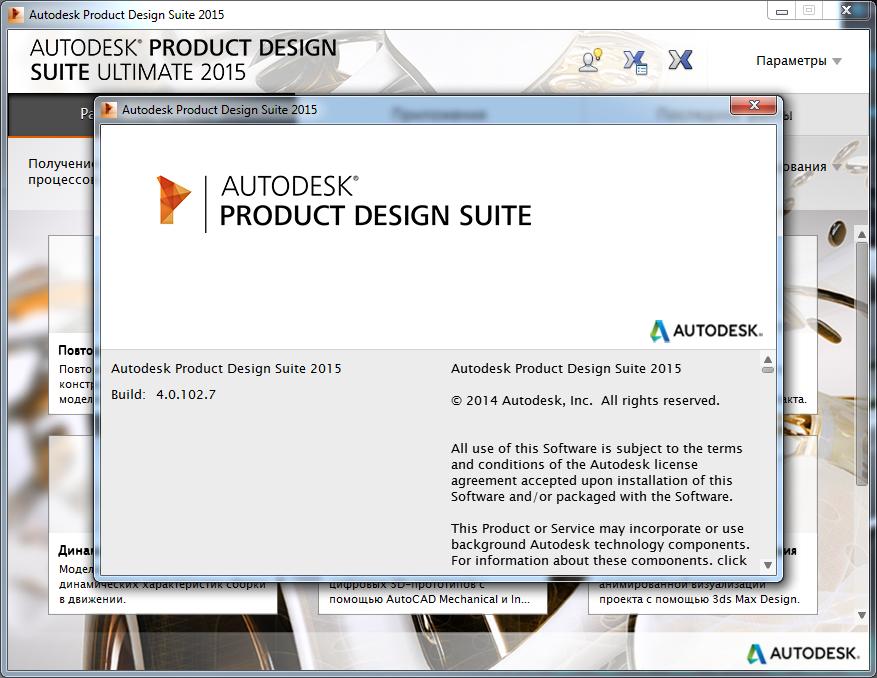 autodesk product design suite ultimate 2015 x86 x64 ru nnm club. Black Bedroom Furniture Sets. Home Design Ideas
