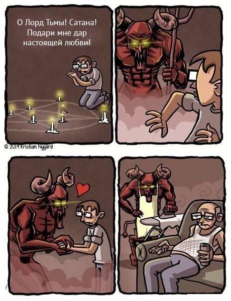 Любовь Сатаны
