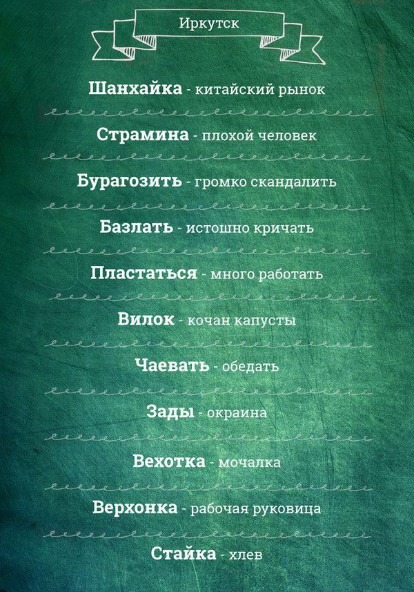 Поговорим по-нашенски