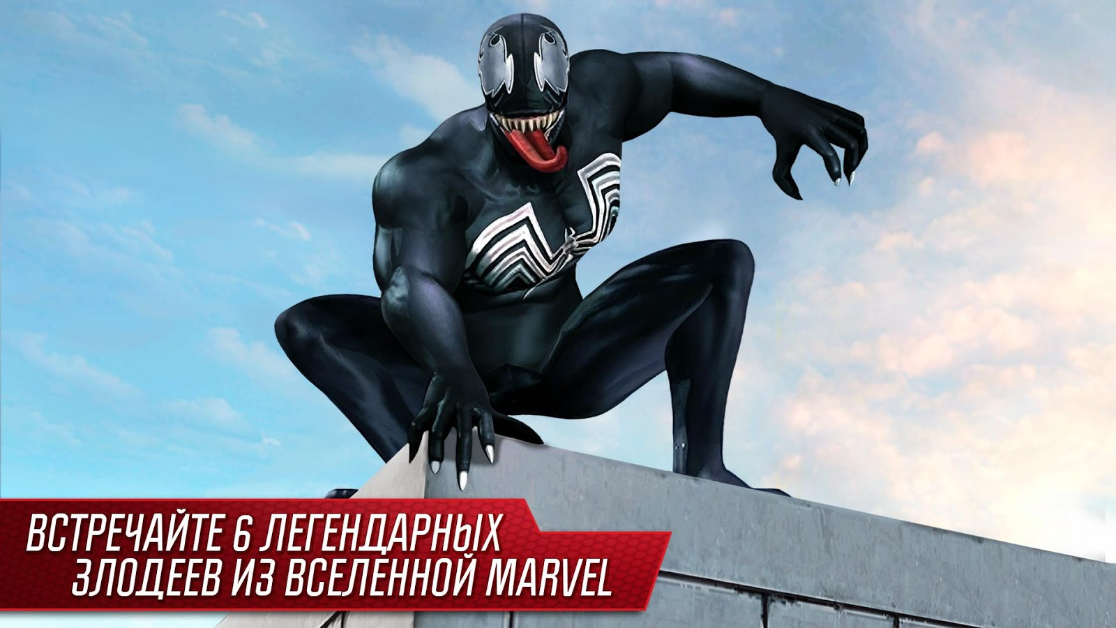 Новый Человек-паук 2 / The Amazing Spider-Man 2 v1.2.0m (Offline) 1.2.0m [Ru/En]