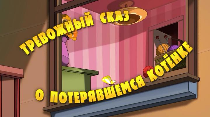 Mashkiny.strashilki_04 Pro.kotenka.avi_snapshot_00.50_[2015.04.09_08.10.30].png