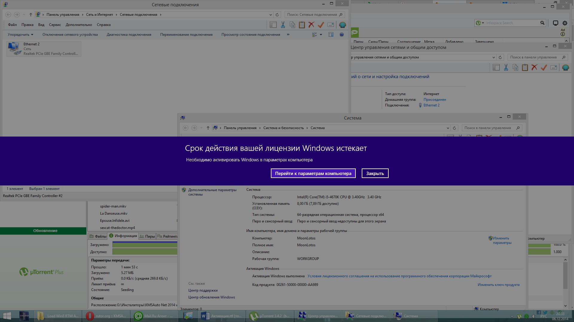 Как из не лицензии сделать лицензию windows 7 464
