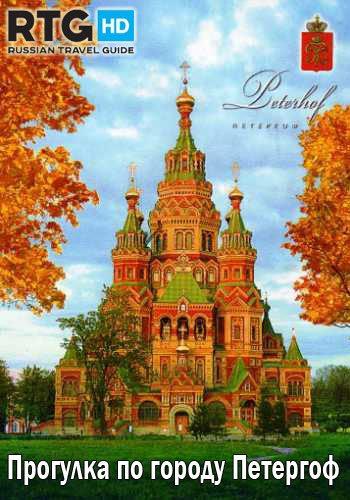 Прогулка по городу Петергоф [RTG] (2012) HDTVRip от GeneralFilm
