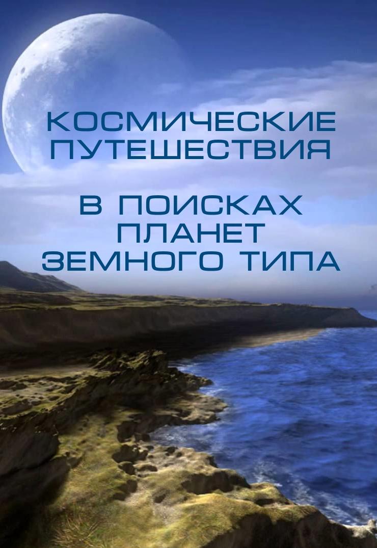 Космические путешествия: В поисках планет земного типа / Cosmic Journeys - The Search for Earth-like Planets (2010, WEBRip / 1080p)