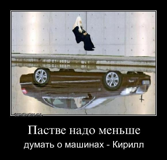 Патриарх Кирилл попросил православных меньше размышлять о машинах священников