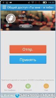 SHAREit - Connect & Transfer v3.6.98_ww (2017) Rus/Multi - прямой обмен файлами между смартфонами по Wi-Fi