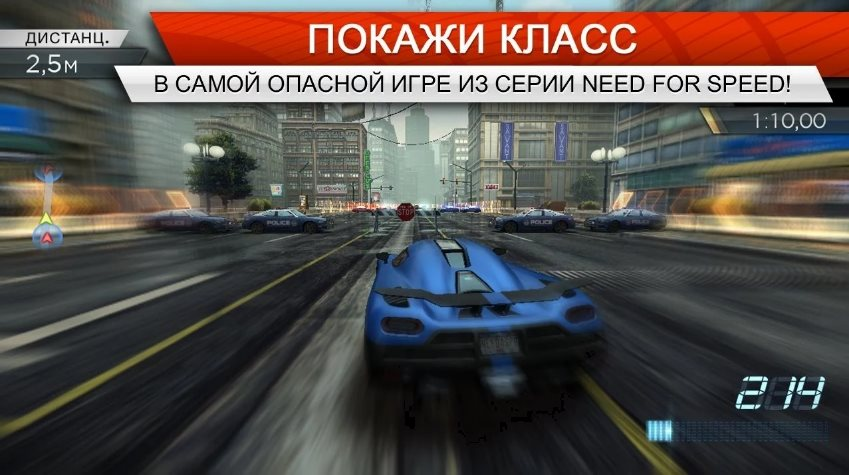 Need for Speed Most Wanted 1.3.68 [Ru]
