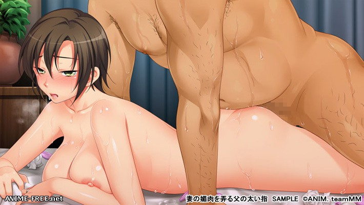 Tsuma no Biniku o Ijiru Chichi no Futoi Yubi [2015] [Uncen] [VN, Animation] [JAP] H-Game