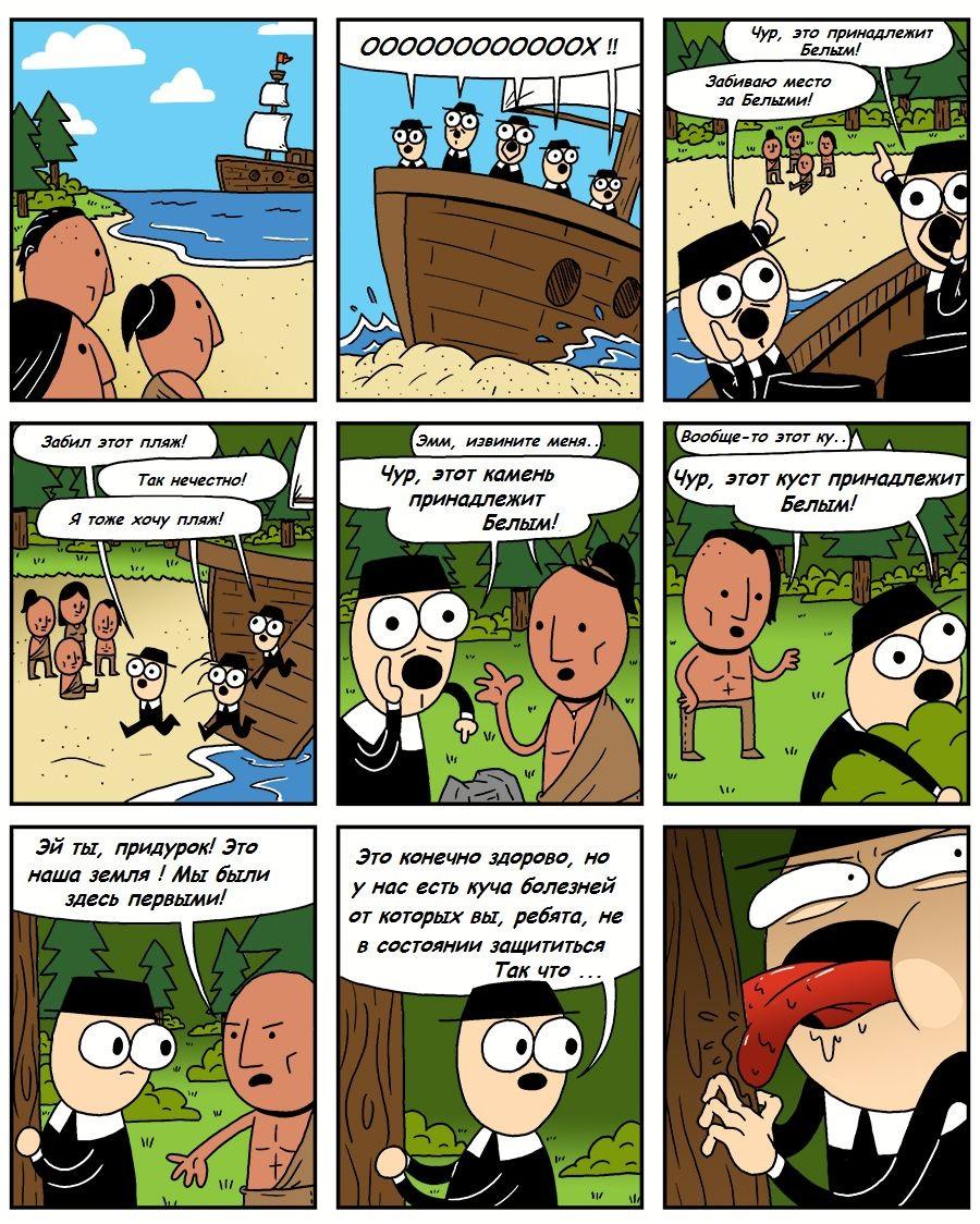Прибытие колонистов