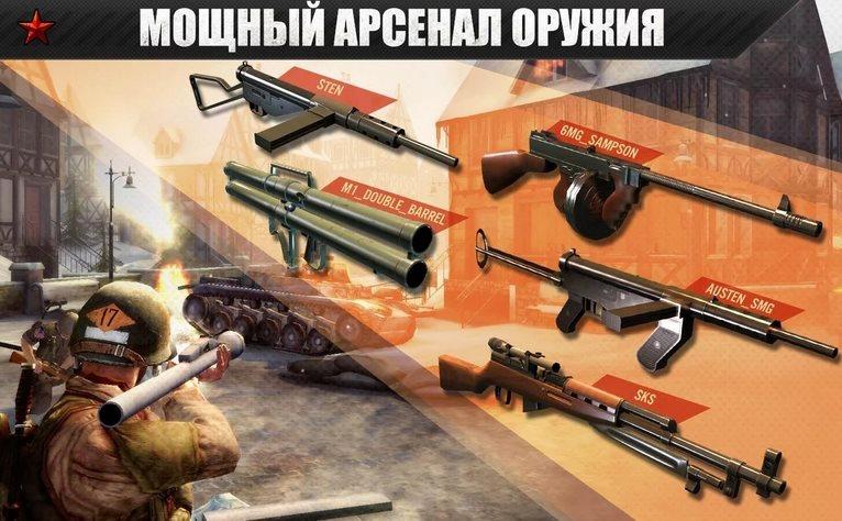 FRONTLINE COMMANDO: WW2 1.1.0 [Ru]