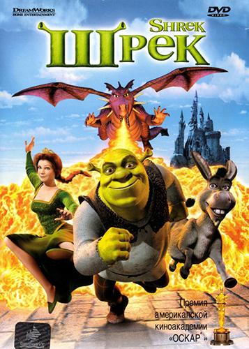 Шрек (Гоблин + музыка) / Shrek (Goblin + Music) [2001, Фэнтези, комедия, приключения,семейный мультфильм, HDRip]