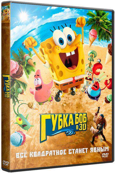 Губка Боб в 3D / The SpongeBob Movie: Sponge Out of Water (2015/WEB-DLRip)