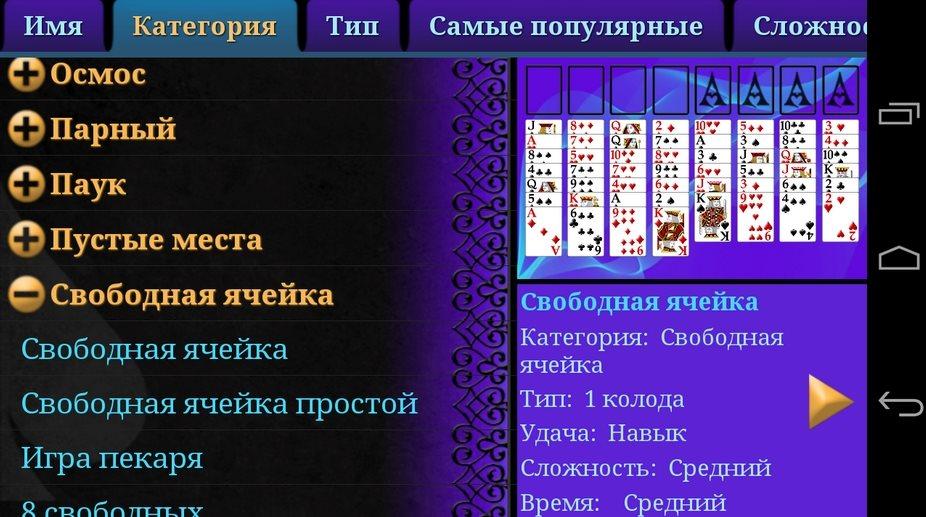 Мега-коллекция пасьянсов 13.4.1 [Ru]