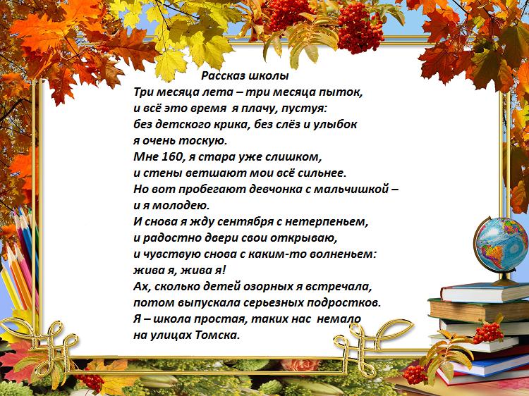 Стихи или проза о школе