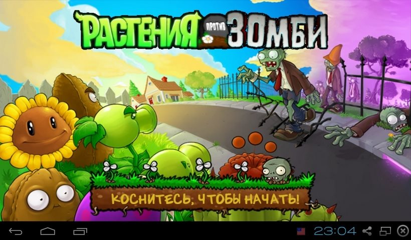 Plants vs. Zombies 8.1.0 | Android