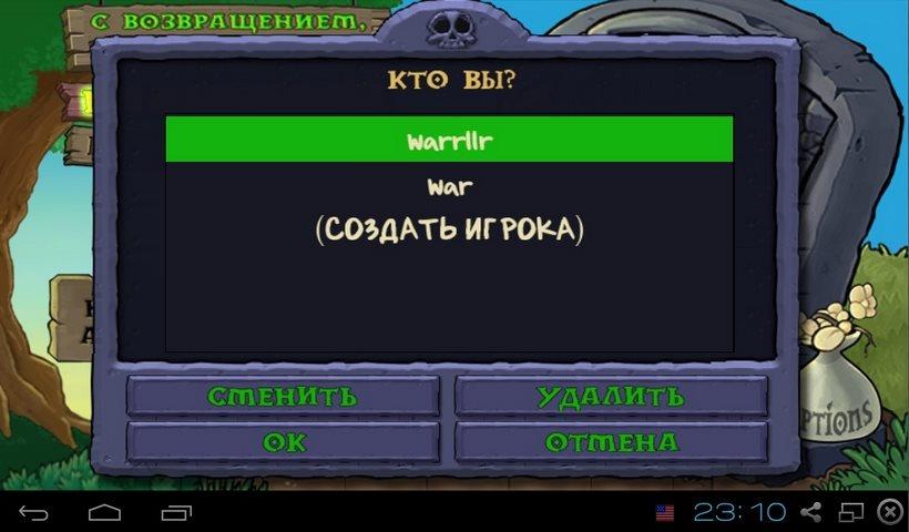 Plants vs. Zombies 8.1.0 [Ru/En]
