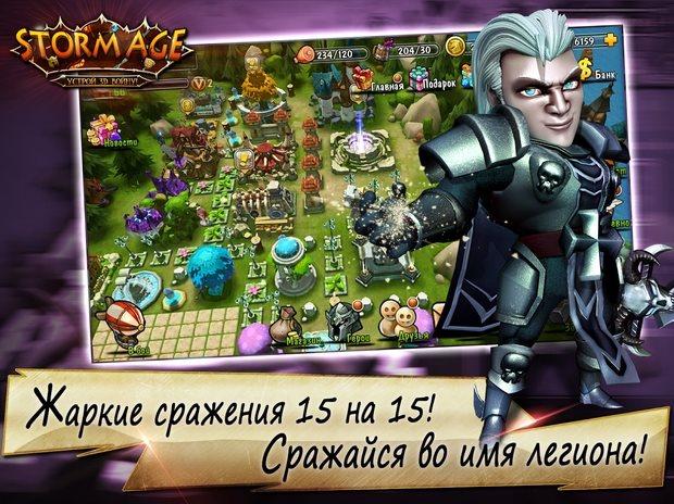 Storm Age 3.3.0 [Ru]