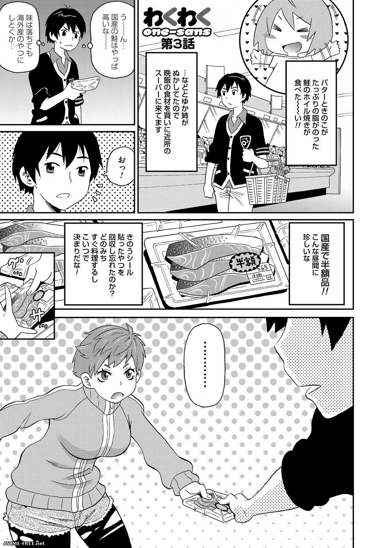 John K. Peter / John K. Pe-ta — Wakuwaku Monzetsu Maison [Cen] [JAP] Manga Hentai