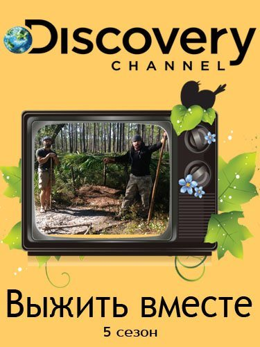 Discovery. ������ ������ / Dual Survival [5 �����] (2014) HDTVRip 720p �� GeneralFilm