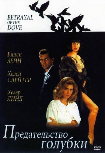 Предательство голубки / Голубку предали 1993 - Алексей Михалёв