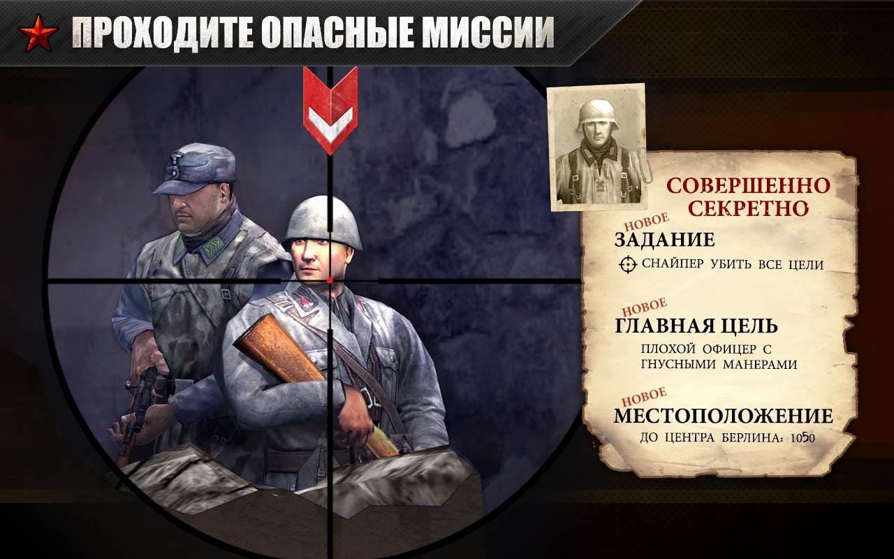 FRONTLINE COMMANDO:WW2 1.0.2.1 + КЭШ [Ru/En]