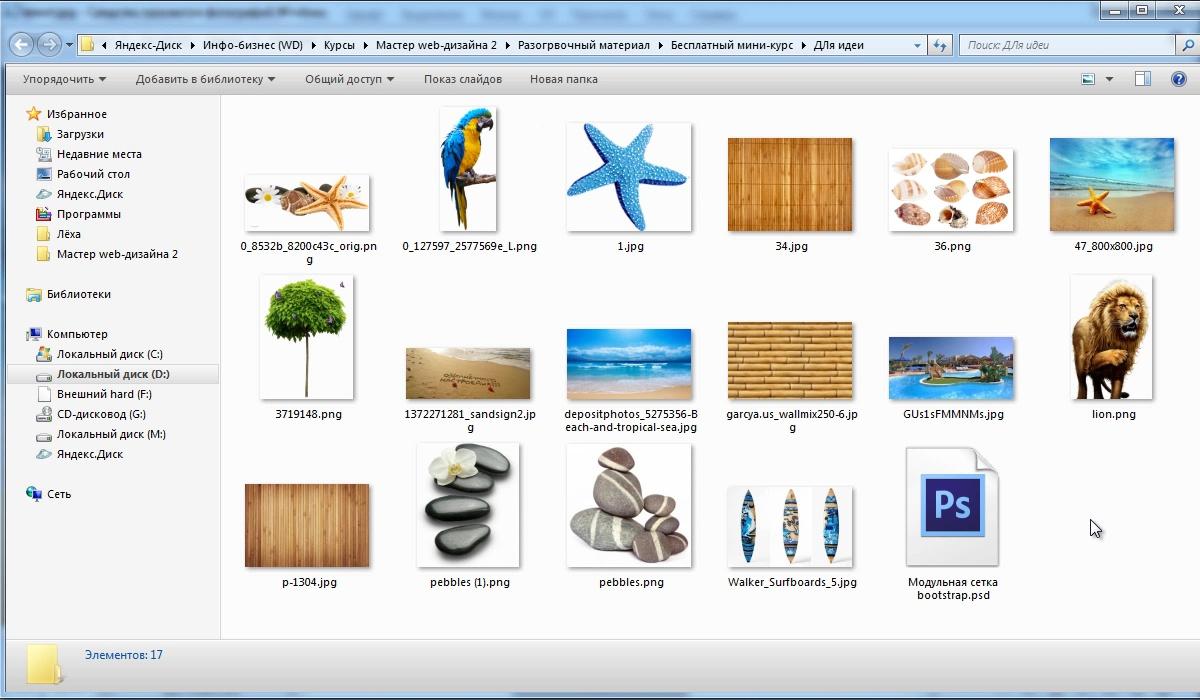Дизайн сайт в фотошопе