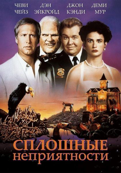 Сплошные неприятности 1991 - Алексей Михалёв
