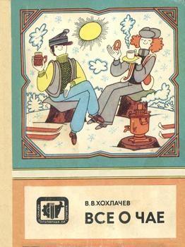 Научно-популярная литература - Хохлачев В.В. - Все о чае [1987, DjVu, RUS]