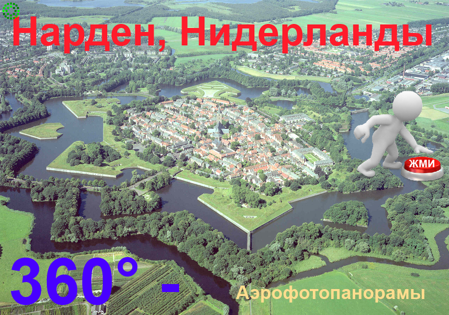 3- D виртуальный тур. Naarden город–крепость в форме звезды