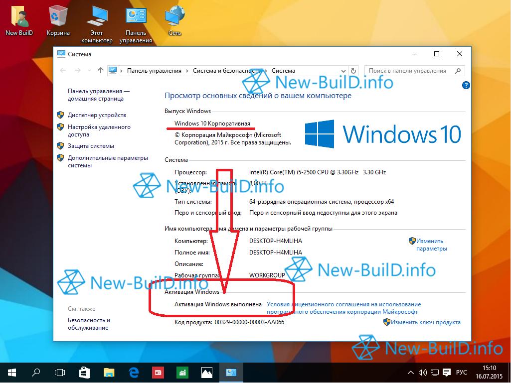 Windows 8 activator 2016 x86 x64 aio