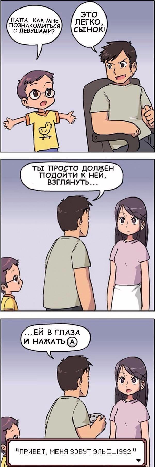 Знакомство с девушками
