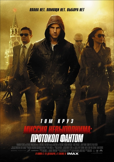 ������ �����������: �������� ������ / Mission: Impossible - Ghost Protocol (2011) HDRip | ��������
