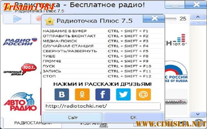 Радиоточка плюс 533 + portable 2013, интернет-радио