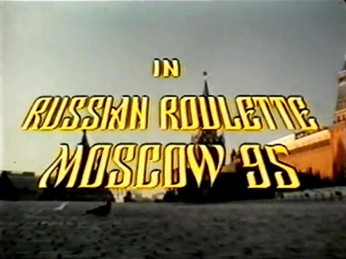 Фильм Русская рулетка (1990) - актеры и роли - советские ...