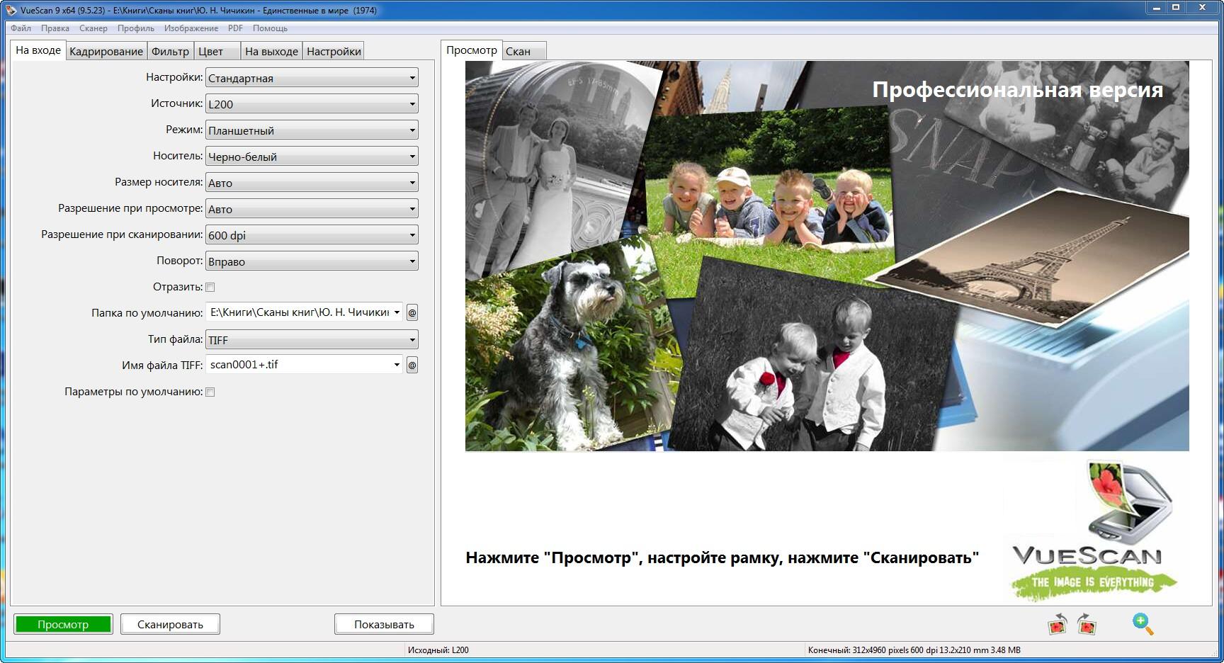 VueScan Pro 9.5.23