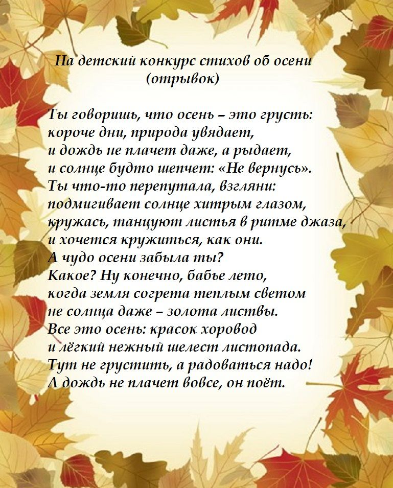 Стихотворение о осени на конкурс