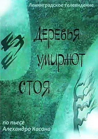 Деревья умирают стоя (Дина Лукова) [1977, трагикомедия, телеспектакль, TVRip]