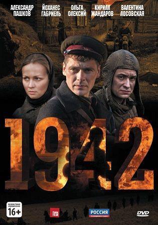1942 / Серии: 1-16 из 16 (Валерий Шалыга) [2010, военный, DVDRip]
