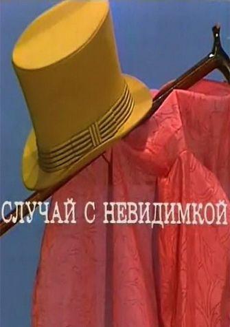Случай с невидимкой (Марат Ларин) [1976 г., музыкальная комедия, телеспектакль, SATRip] Государственный Академический театр Московская Оперетта