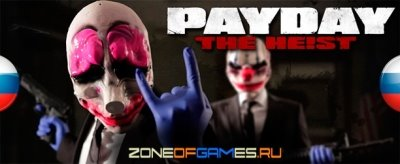 PAYDAY: The Heist Русификатор (2015) [Ru] (2.0 от 02.09.15) Unofficial ZoG