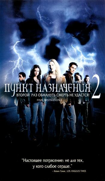 Пункт назначения 2 2003 - Андрей Гаврилов