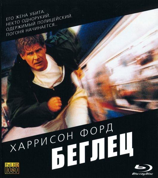 Беглец / Беглец от правосудия 1993 - Андрей Гаврилов