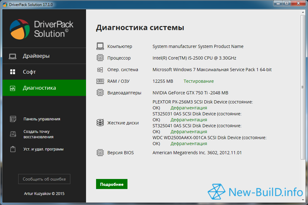 Driverpack solution 13 final