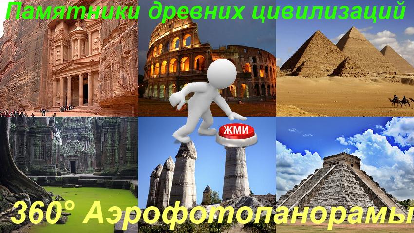 3-D видеотур. Памятники древних цивилизаций