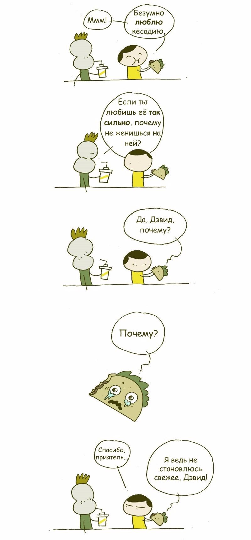 Люблю кесадилью