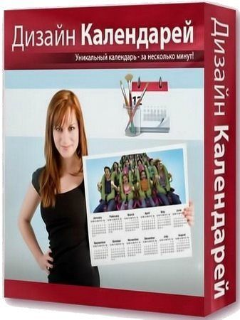 Дизайн Календарей 10.0 RePack by KaktusTV (x86-x64) (2016) Rus