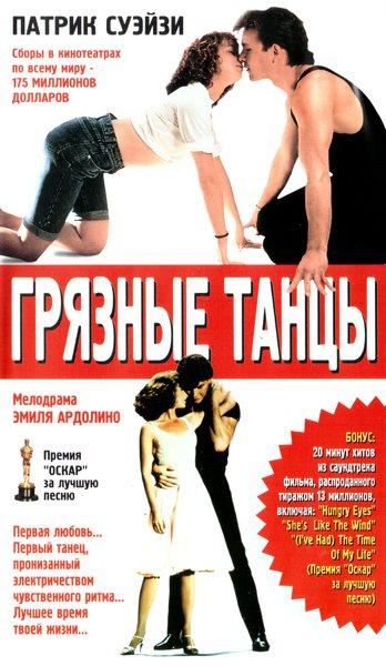 Грязные танцы 1987 - Алексей Михалёв