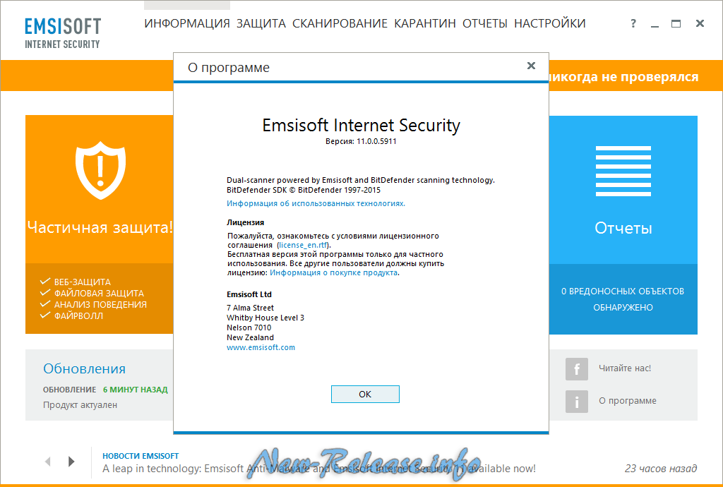 Emsisoft Internet Security 11.0.0.5911 Final