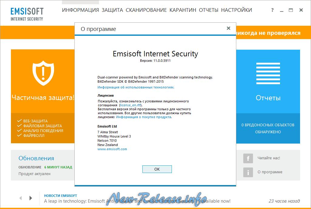 Emsisoft Internet Security 11.0.0.5911 Final