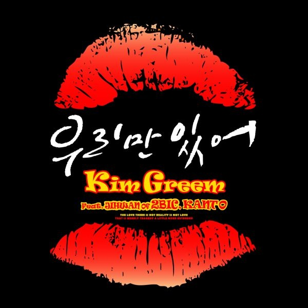 20151112.05.07 Kim Greem - Just The Two of Us cover.jpg